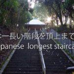 熊本の日本一!「3333」はダテじゃない。美里町で登れるオススメ石段!!