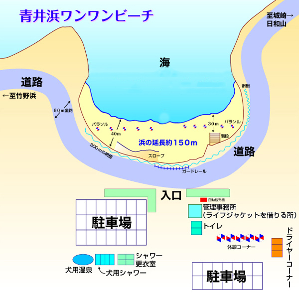 青井浜ワンワンビーチ場内マップ