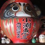 群馬・高崎『達磨寺』と観光・体験スポットやだるま市の情報をご紹介