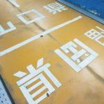 関門海峡を徒歩で観光!門司港から唐戸市場(下関)を巡る半日コース