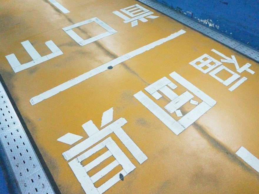 関門海峡観光_cover_light