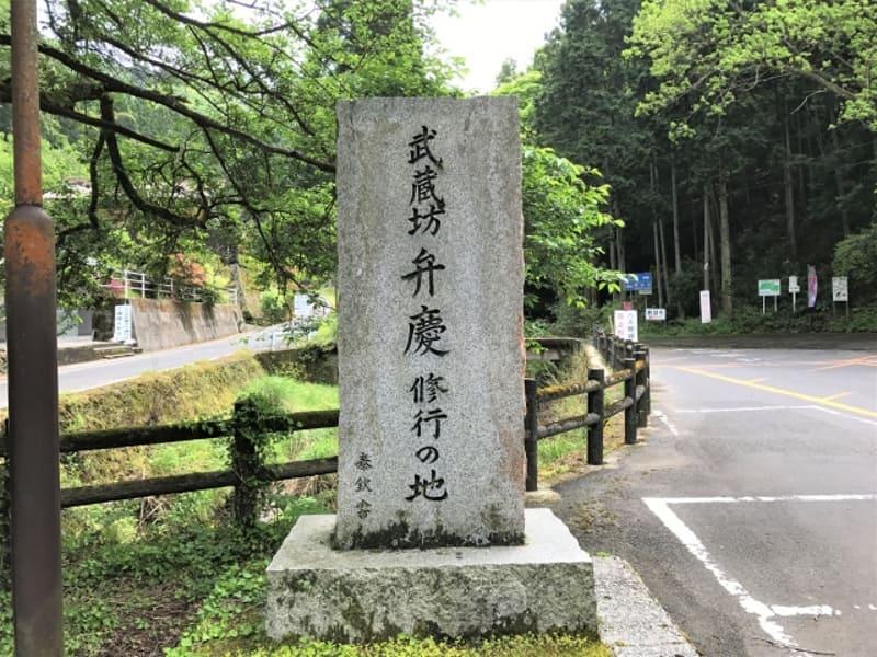 鰐淵寺-弁慶の碑