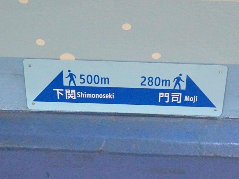 関門トンネル人道_002_light