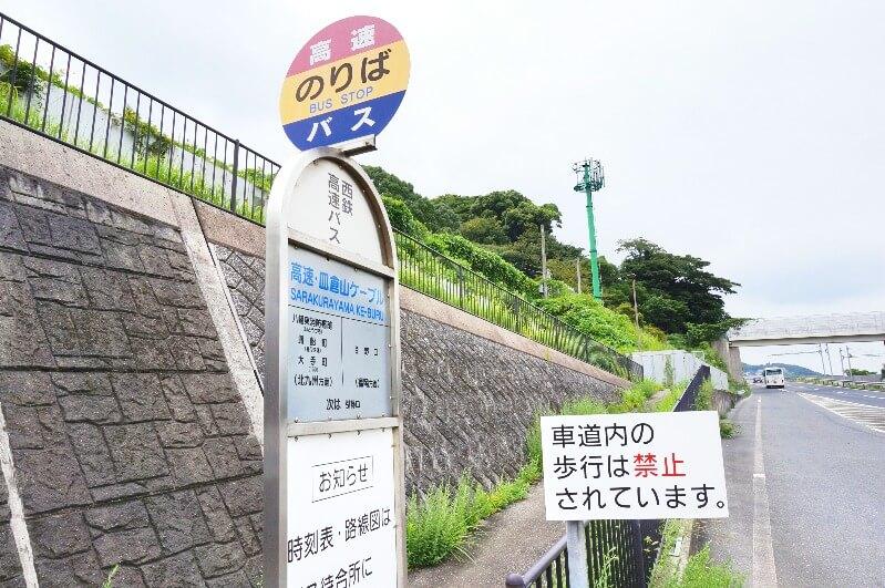 皿倉山_高速バス停_001
