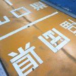 門司港から唐戸市場(下関)を徒歩でめぐる!関門海峡の半日観光コースをご紹介