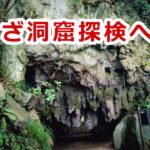 手つなぎ必須のデートスポット!平尾台『千仏鍾乳洞』で洞窟探検!