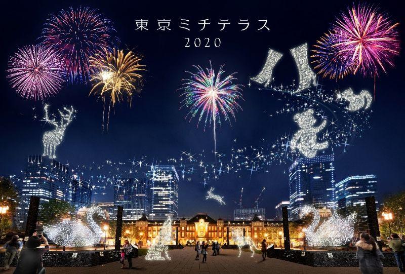東京ミチテラス2020_メインイメージ