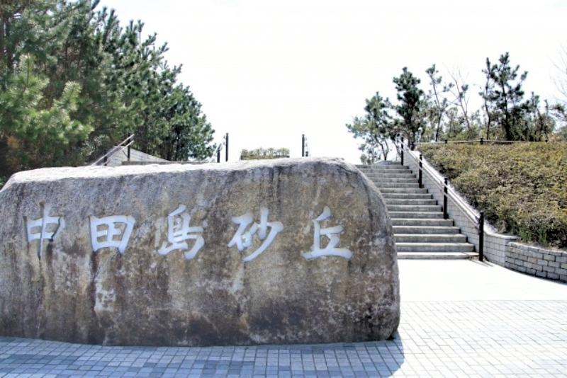 中田島砂丘_入口