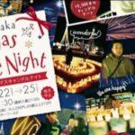 2018年も開催!福岡・海の中道のイルミネーションイベント『うみなかクリスマス キャンドルナイト』
