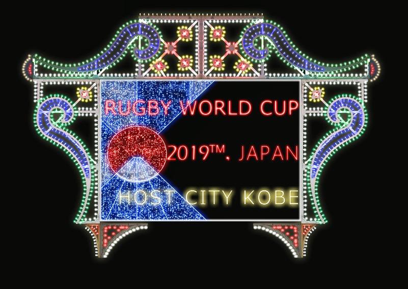 神戸ルミナリエ2018_2019年ラグビーワールドカップ開催記念作品