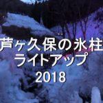 秩父三大氷柱開幕!『あしがくぼの氷柱』駅近!!金曜からの週末限定ライトアップイベントもおすすめです!