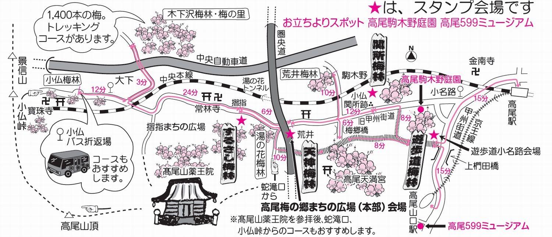 高尾梅郷_梅まつり_会場マップ