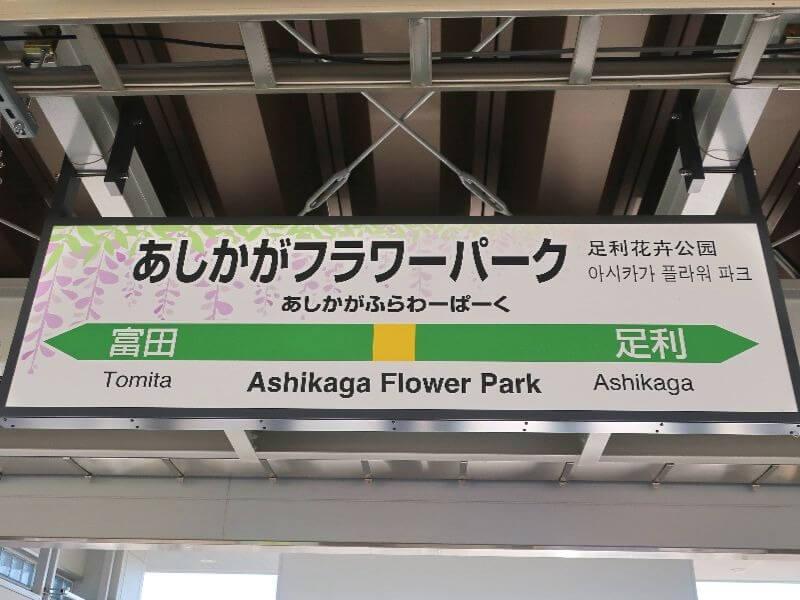 あしかがフラワーパーク駅_駅標_light