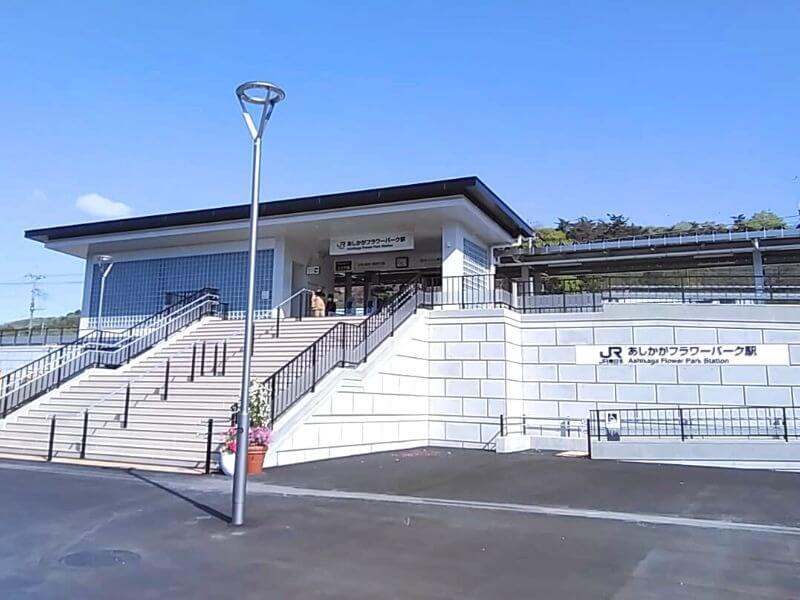 あしかがフラワーパーク駅_駅舎_light