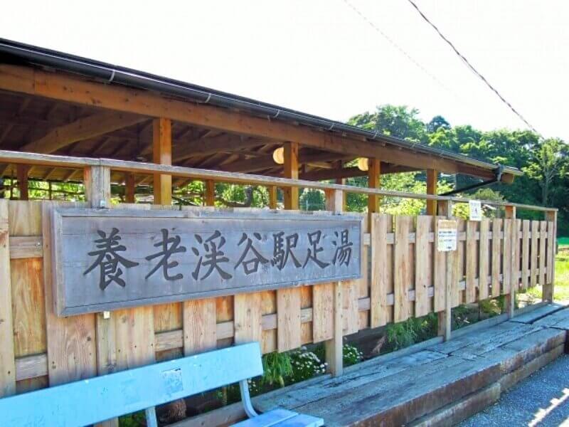 小湊鉄道_養老渓谷駅足湯_light
