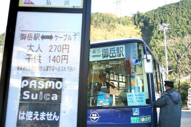 御岳山_バス
