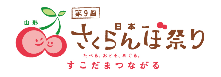 日本一さくらんぼまつり2020