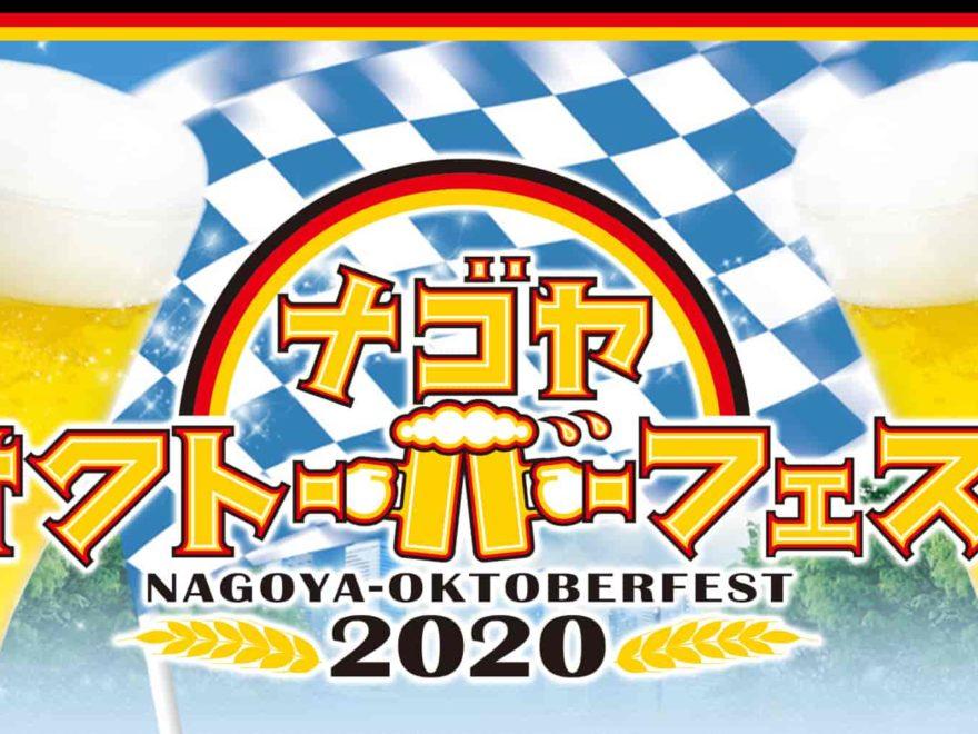 ナゴヤオクトーバーフェスト(愛知) | 2020年グルメイベント情報