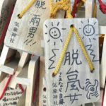 日本唯一の『気象神社』が高円寺に!ご利益やアクセス方法を紹介!