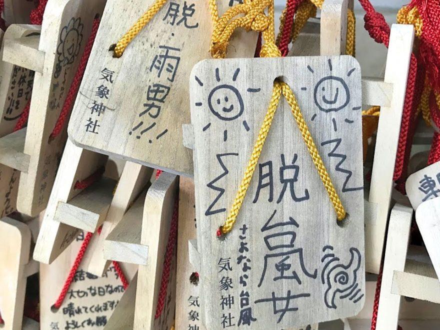 日本唯一の『気象神社』は高円寺にある!アクセス方法やご利益を紹介!