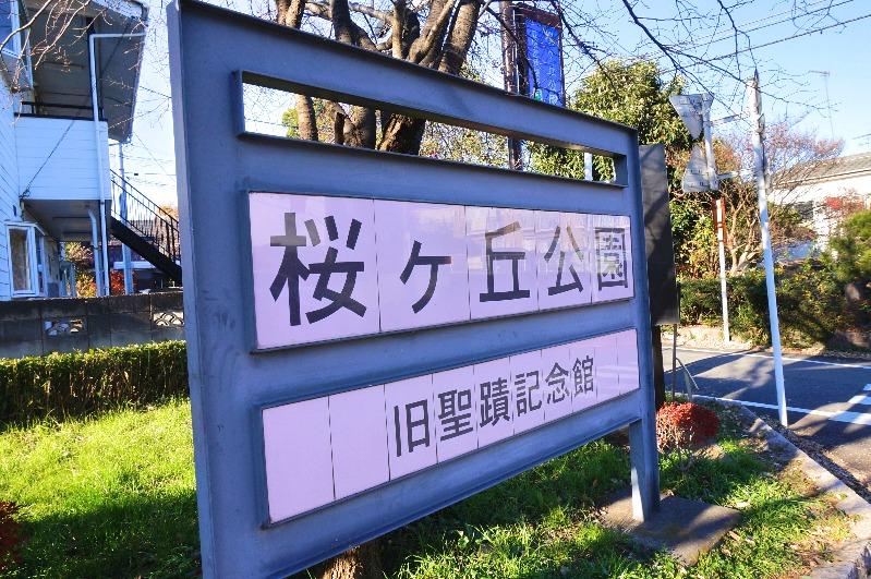 桜ヶ丘公園_入口看板