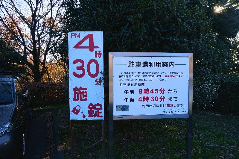 桜ヶ丘公園_記念館口駐車場