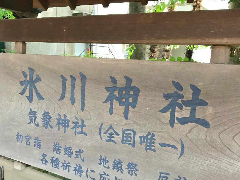 高円寺氷川神社_003