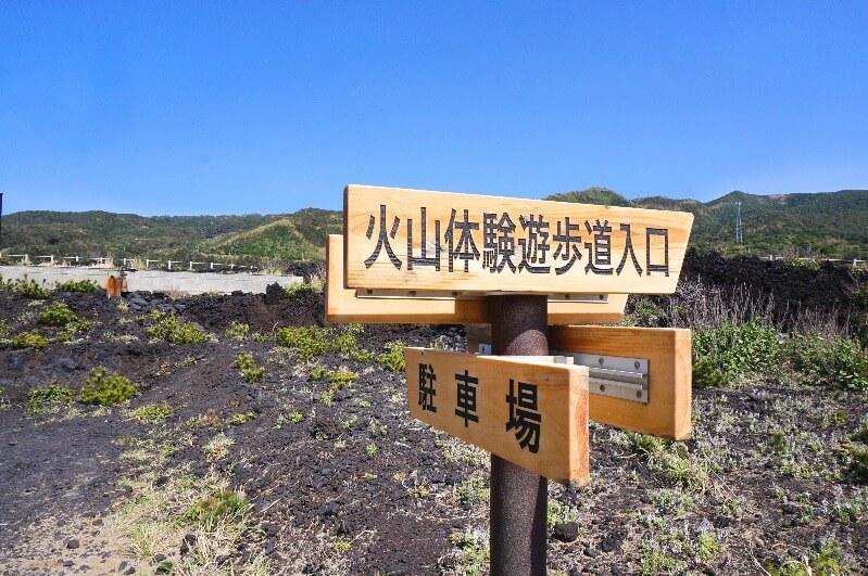 火山遊歩道_001