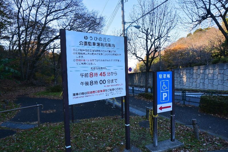 桜ヶ丘公園_ゆうひの丘口駐車場