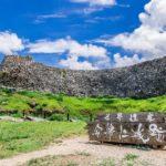 今帰仁村に行ったら「今帰仁城跡」は外せない!!世界遺産は首里城だけじゃない!