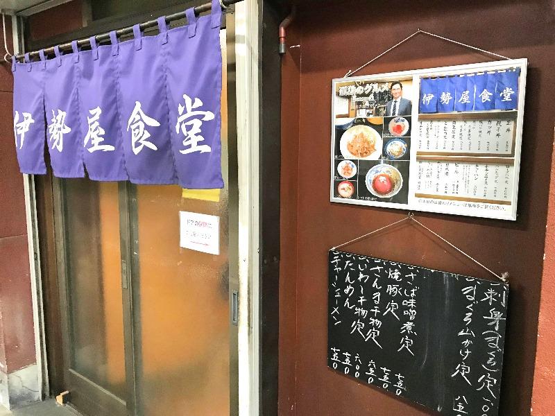 伊勢屋食堂_004
