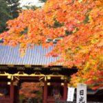 【中止】日光の社寺(栃木) | 2020年紅葉ライトアップ・見頃情報