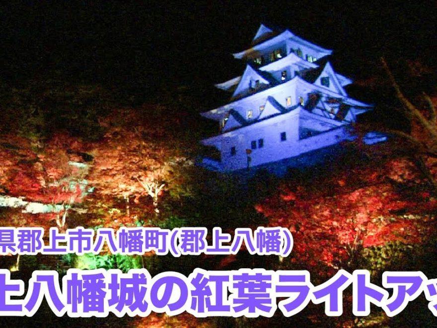 郡上八幡城(岐阜) | 2018年紅葉ライトアップ情報