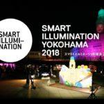 横浜のイルミネーションイベントが2018年も開催!デートにおすすめ!