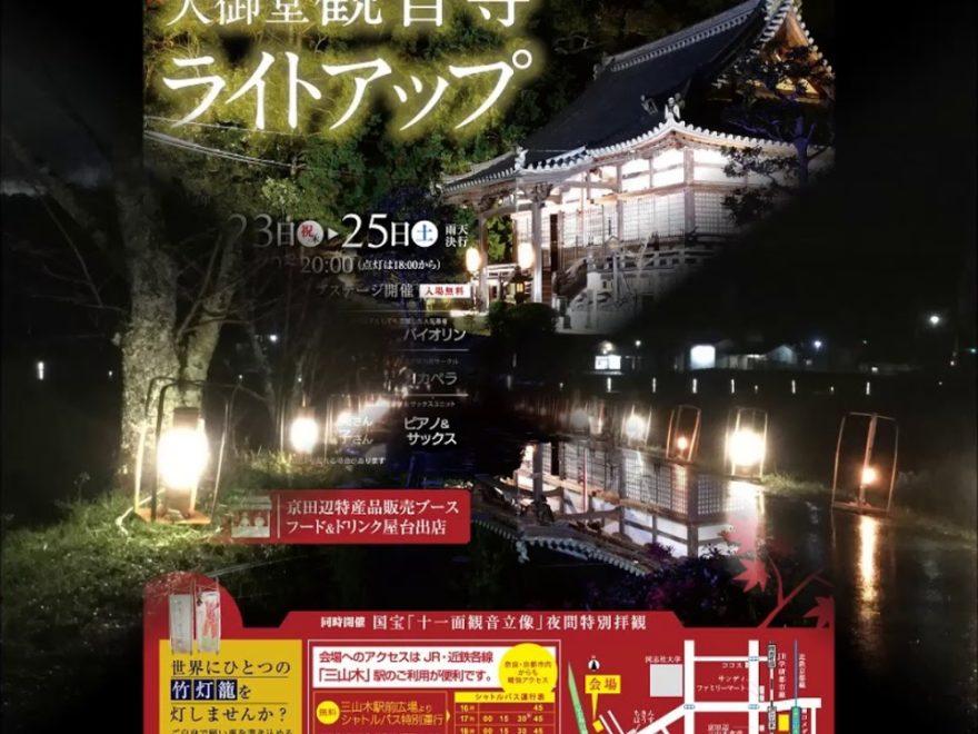 観音寺 大御堂(京都) | 2018年紅葉ライトアップ情報