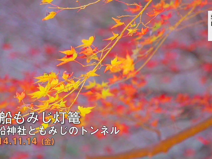 貴船神社(京都) | 2018年紅葉ライトアップ情報