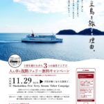 【休止】人も車も小豆島復路フェリー無料キャンペーン第2弾(香川)|2020年キャンペーン情報