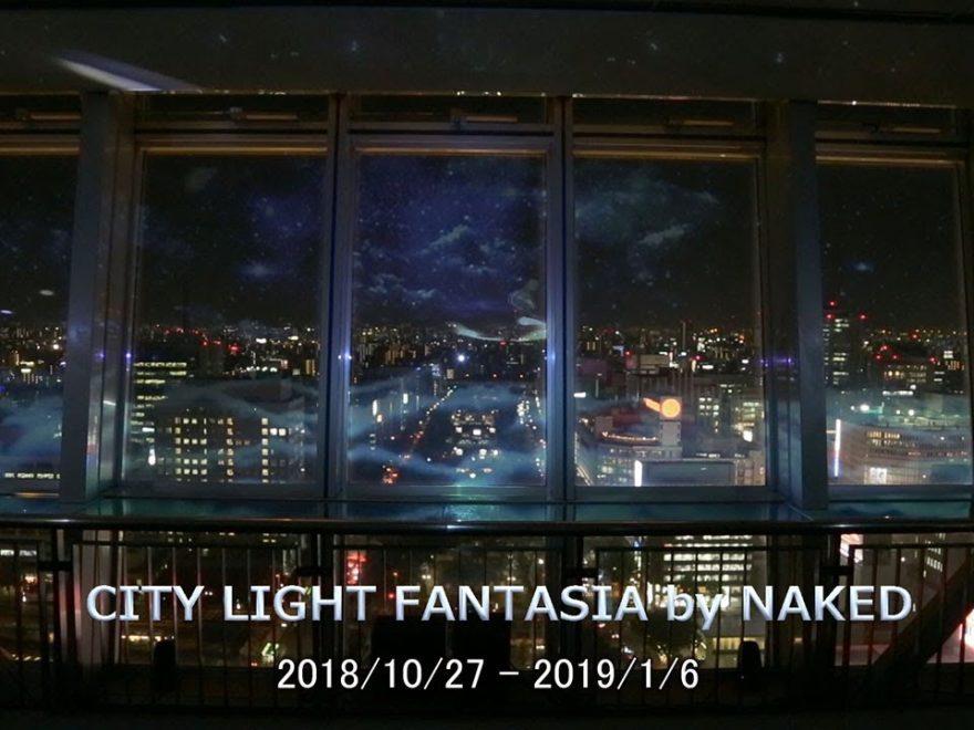 名古屋テレビ塔(愛知) | 2018年イルミネーション情報