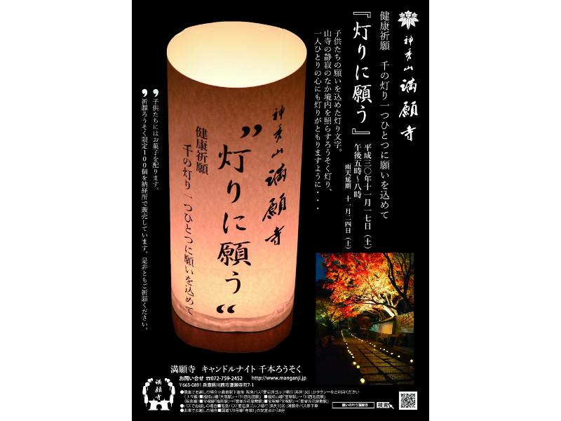 満願寺(兵庫・川西市)   2018年紅葉ライトアップ情報