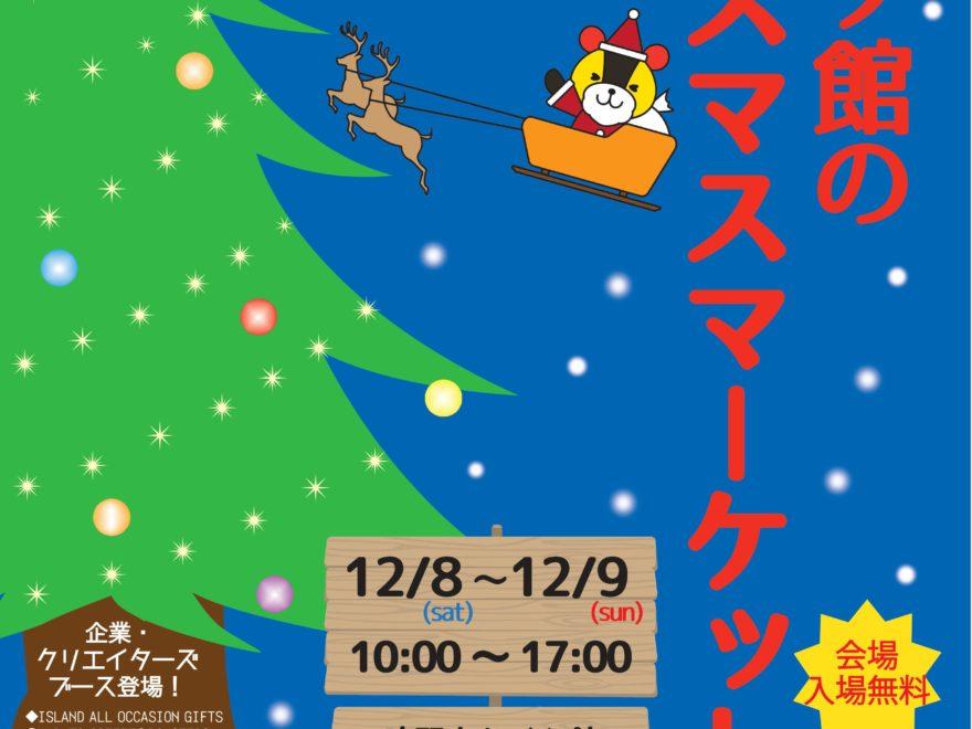 鳴門市ドイツ館のクリスマスマーケット2018_001