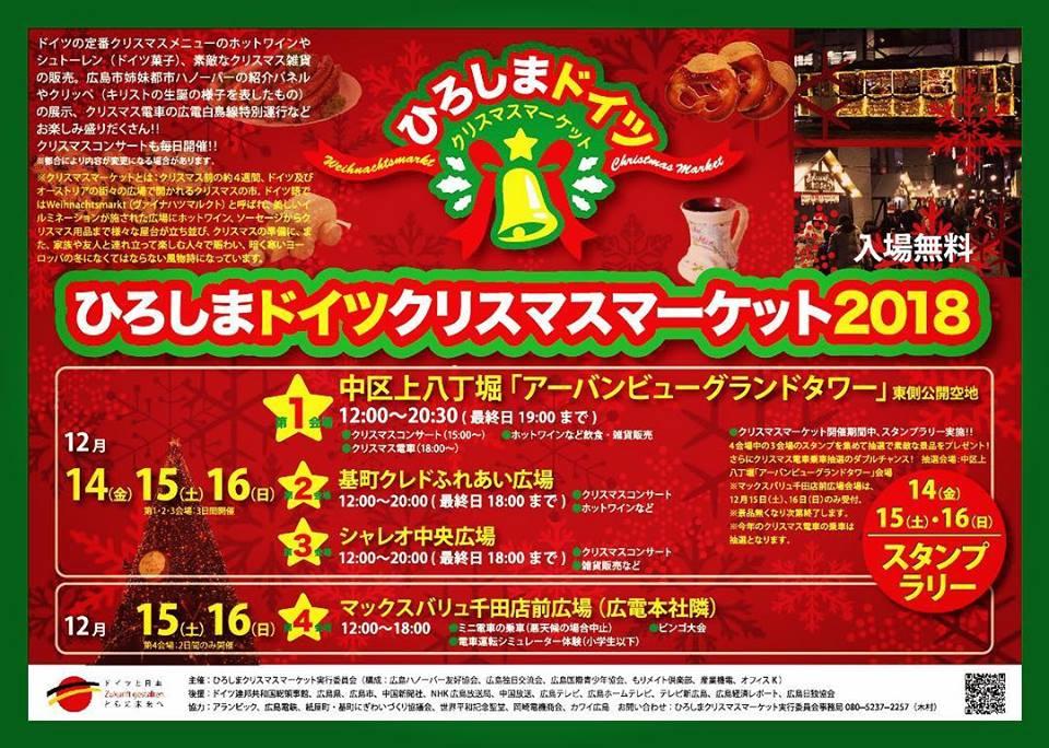 ひろしまクリスマスマーケット2018