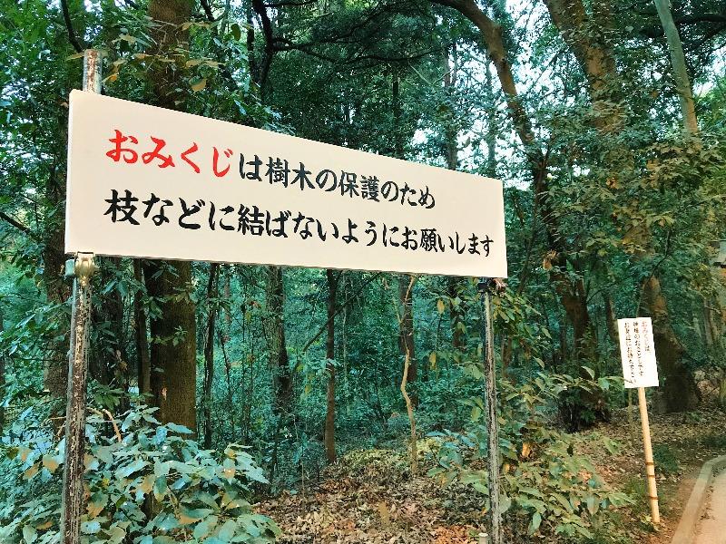 明治神宮_おみくじ授与所_001