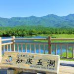 知床五湖と原生林を散策!ガイドツアーや見所・注意すべき点を紹介