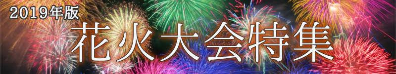 2019年版_花火大会特集バナー