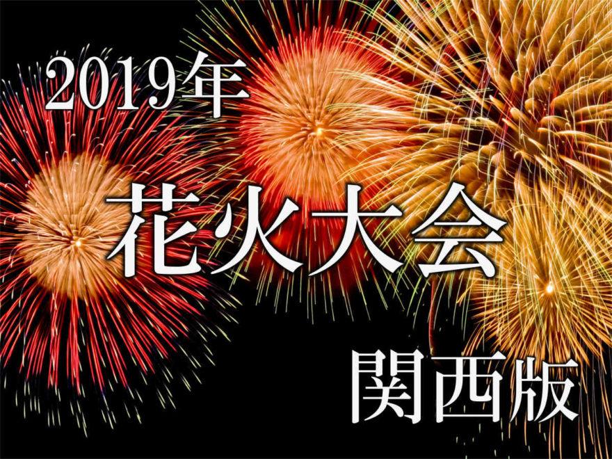 190614_花火特集カバー画像(関西)