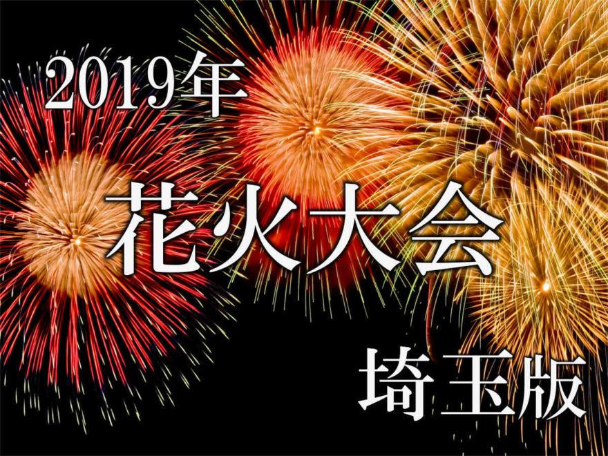 190614_花火特集カバー画像(埼玉)
