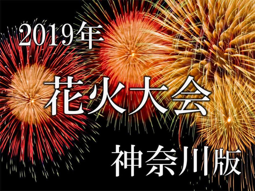 190614_花火特集カバー画像(神奈川)