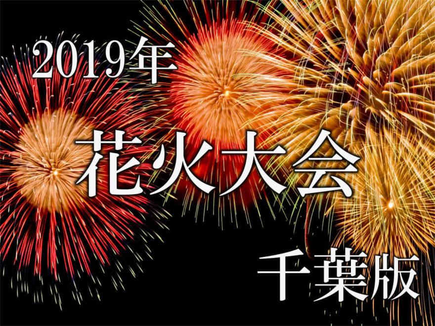 190614_花火特集カバー画像(千葉)
