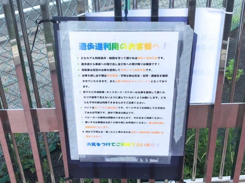 レインボーブリッジ遊歩道_注意書