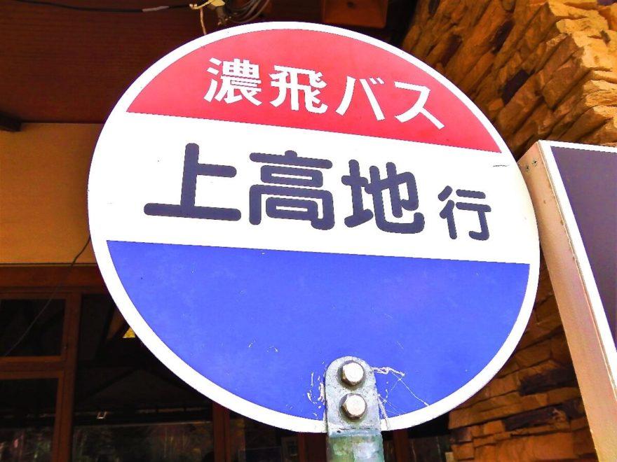 上高地へのアクセス_cover